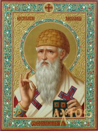 The icon St. Spyridon Trimifunt 31х24 cm (gold, oil painting) - фото