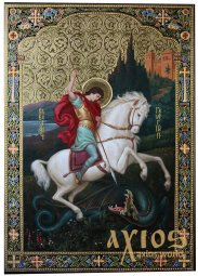 Hand - written icon of St. George the Victorious 31х24 cm - фото