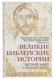 Great Bible stories: The Old Testament and the New Testament. O. Glagoleva - фото