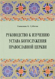 A guide to the study of the charter of worship of the Orthodox Church. K.Subbotin - фото