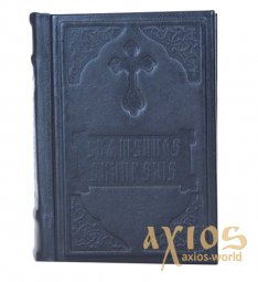 The Holy Gospel in leather binding - фото